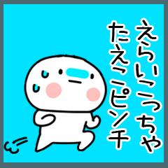 「たえこ」の関西弁@名前スタンプ