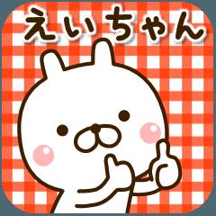 [LINEスタンプ] ☆えいちゃん☆のお名前スタンプ