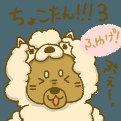ちょこたん!!!3