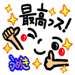 [LINEスタンプ] 【名前】うめき が使えるスタンプ。