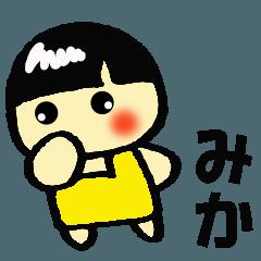 ☆みかのスタンプ☆
