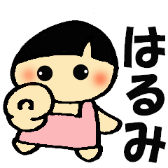 ☆はるみのスタンプ☆