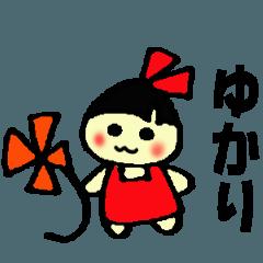 ☆ゆかりのスタンプ☆