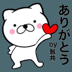 【鯨井】が使う主婦が作ったデカ文字ネコ