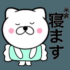 【米倉】が使う主婦が作ったデカ文字ネコ