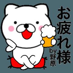 【野原】が使う主婦が作ったデカ文字ネコ
