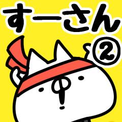 【すーさん】専用2