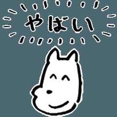 [LINEスタンプ] 言わない犬 (1)