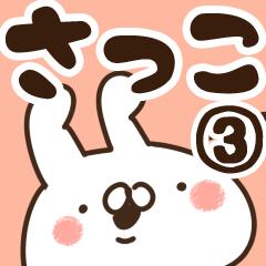 【さっこ】専用3