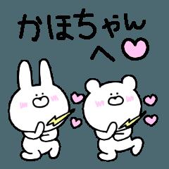 高速!大好きな【かほちゃん】へ!!