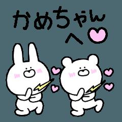 高速!大好きな【かめちゃん】!!