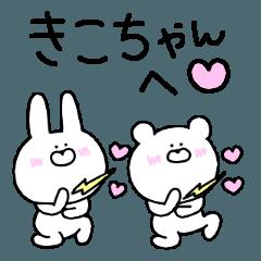 高速!大好きな【きこちゃん】へ!!