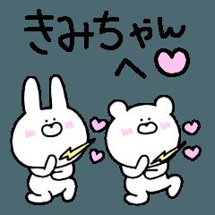 高速!大好きな【きみちゃん】へ!!