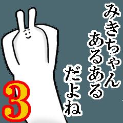 みきちゃんが使う名前スタンプ 3