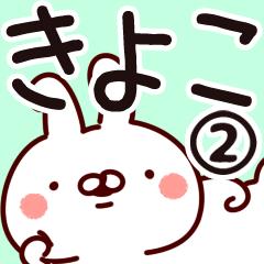 【きよこ】専用2