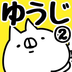 【ゆうじ】専用2