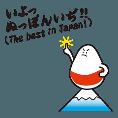 起き上がりこぼしちゃん、会津弁でお喋り