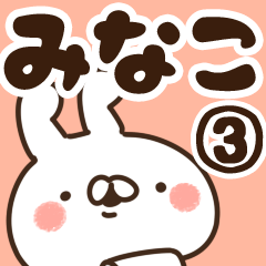 【みなこ】専用3