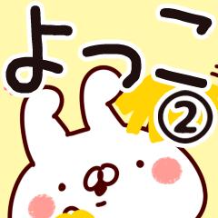 【よっこ】専用2