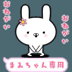 まみちゃん専用の動く女子スタンプ