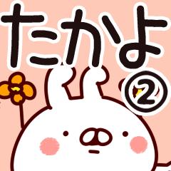 【たかよ】専用2