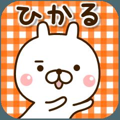 [LINEスタンプ] ☆ひかる☆さんのお名前スタンプ
