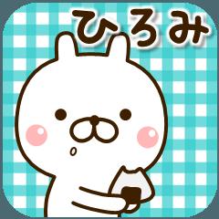 [LINEスタンプ] ☆ひろみ☆さんのお名前スタンプ