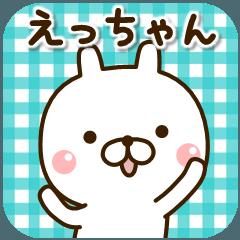 [LINEスタンプ] ☆えっちゃん☆のお名前スタンプ