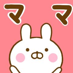 ☆ママ専用☆スタンプ