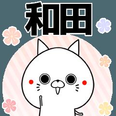 (40個入)和田の元気な敬語入り名前スタンプ