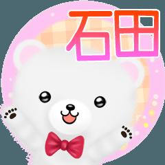(40個入)石田の元気な敬語入り名前スタンプ