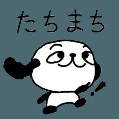 広島弁のぱんだっくす