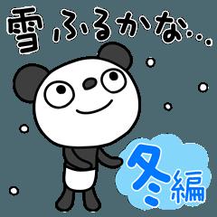 ふんわかパンダ13(冬編)