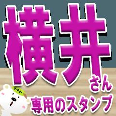 ★横井さんの名前スタンプ★