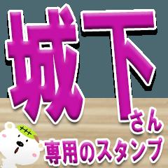 ★城下さんの名前スタンプ★