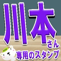 ★川本さんの名前スタンプ★
