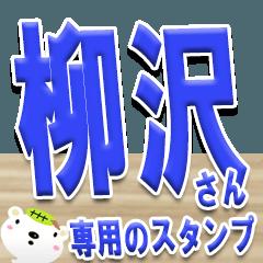 ★柳沢さんの名前スタンプ★
