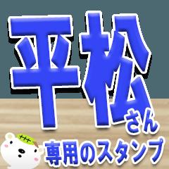 ★平松さんの名前スタンプ★