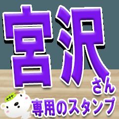 ★宮沢さんの名前スタンプ★