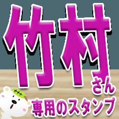 ★竹村さんの名前スタンプ★