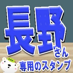 ★長野さんの名前スタンプ★