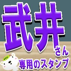 ★武井さんの名前スタンプ★