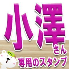 ★小澤さんの名前スタンプ★