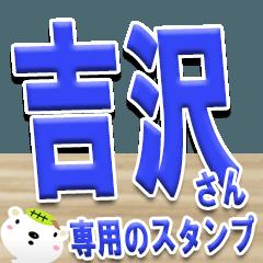 ★吉沢さんの名前スタンプ★