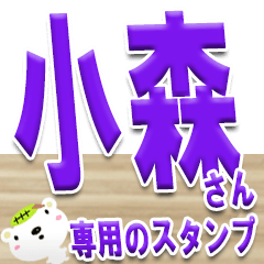 ★小森さんの名前スタンプ★