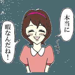 少女漫画風スタンプ 無職のマコちゃん