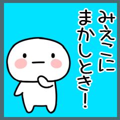 「みえこ」の関西弁@名前スタンプ