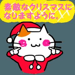 クリスマスあったかすたんぷ