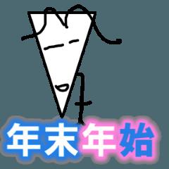 [LINEスタンプ] 落書きのスタンプ(年末年始用)