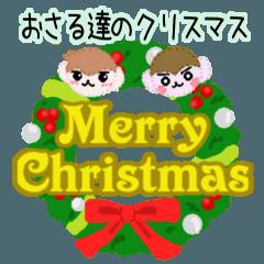 おさる達のクリスマス